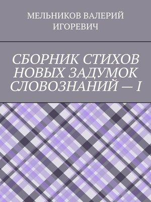 cover image of СБОРНИК СТИХОВ НОВЫХ ЗАДУМОК СЛОВОЗНАНИЙ–I