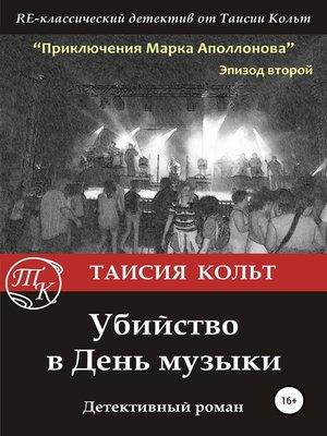 cover image of Убийство в День музыки