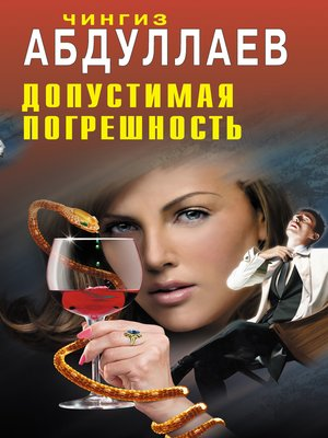 cover image of Допустимая погрешность