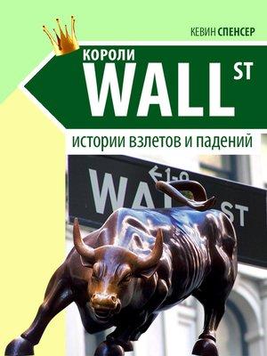 cover image of Короли Уолл-стрит. История взлетов и падений