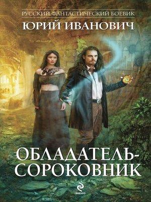 cover image of Обладатель-сороковник