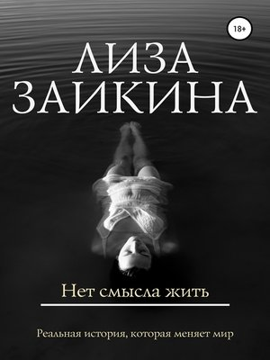cover image of Нет смысла жить