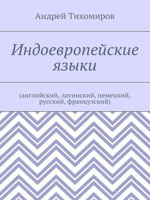 cover image of Индоевропейские языки. (английский, латинский, немецкий, русский, французский)