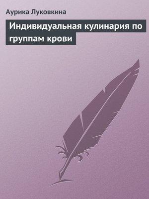 cover image of Индивидуальная кулинария по группам крови