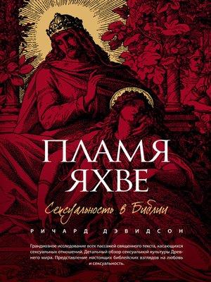 cover image of Пламя Яхве. Сексуальность в Библии
