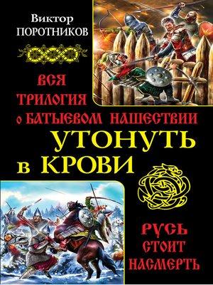cover image of Утонуть в крови. Вся трилогия о Батыевом нашествии