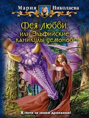 cover image of Фея любви, или Эльфийские каникулы демонов