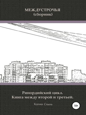 cover image of Междустрочья (сборник). Ринордийский цикл. Книга между второй и третьей