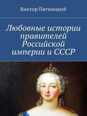 cover image of Любовные истории правителей Российской империи иСССР