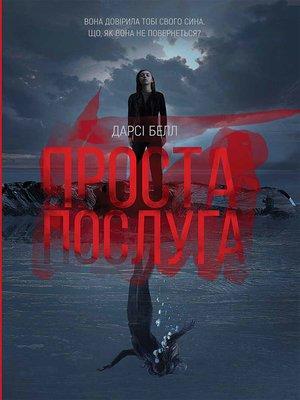 cover image of Проста послуга