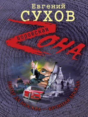 cover image of Питер да Москва – кровная вражда