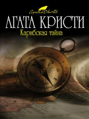 cover image of Карибская тайна