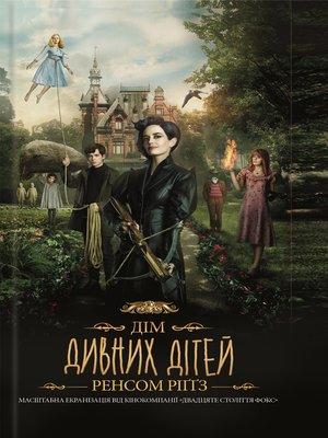cover image of Дім дивних дітей