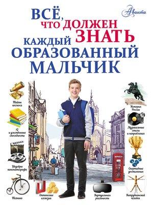 cover image of Всё, что должен знать каждый образованный мальчик