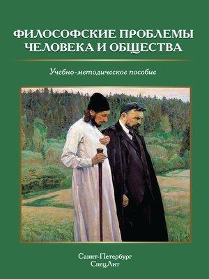 cover image of Философские проблемы человека и общества