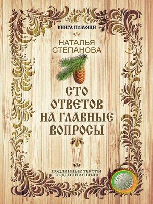 cover image of Сто ответов на главные вопросы