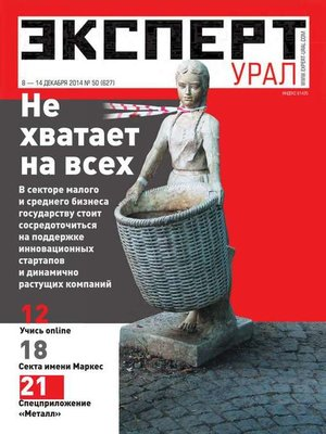 cover image of Эксперт Урал 50-2014
