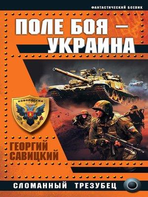 cover image of Поле боя – Украина. Сломанный трезубец