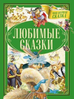 cover image of Любимые сказки