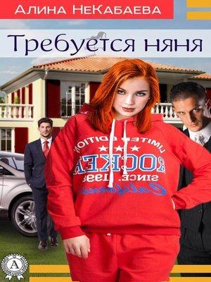cover image of Требуется няня