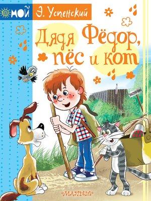 cover image of Дядя Фёдор пёс и кот
