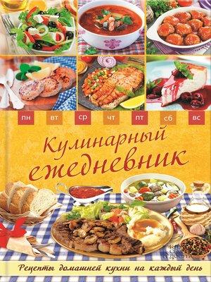 cover image of Кулинарный ежедневник. Рецепты домашней кухни на каждый день