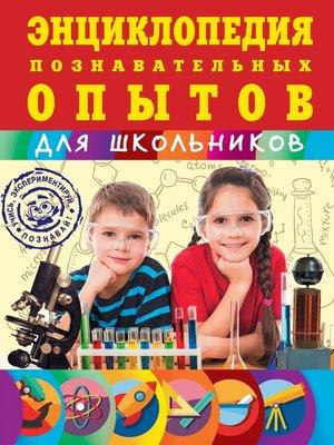 cover image of Энциклопедия познавательных опытов