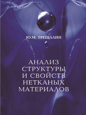 cover image of Анализ структуры и свойств нетканых материалов