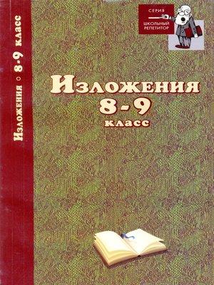 cover image of Изложения. 8–9 классы