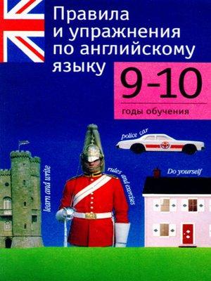 cover image of Правила и упражнения по английскому языку. 9–10 годы обучения