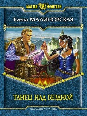 cover image of Танец над бездной