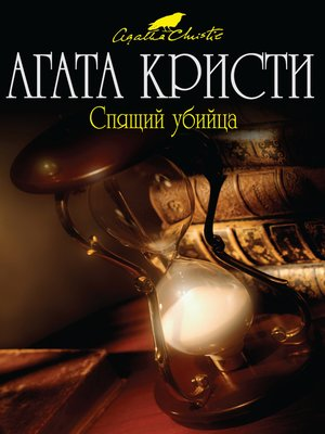 cover image of Спящий убийца
