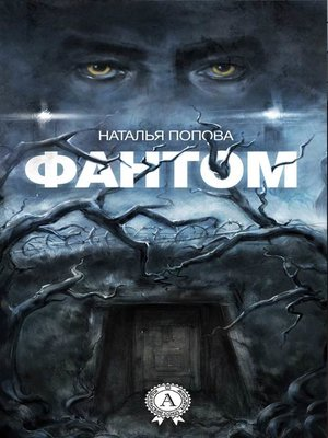 cover image of Фантом