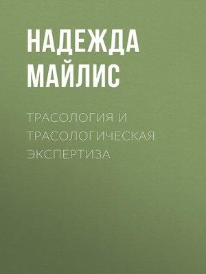 cover image of Трасология и трасологическая экспертиза