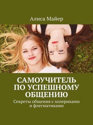 cover image of Самоучитель поуспешному общению. Секреты общения с холериками и флегматиками