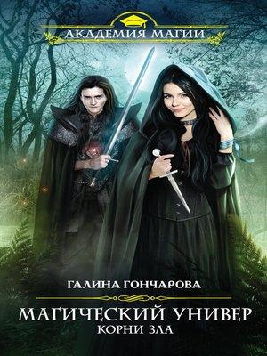 cover image of Корни зла