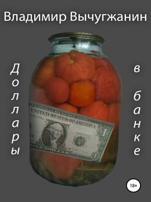 cover image of Доллары в банке. Детективные повести и рассказы