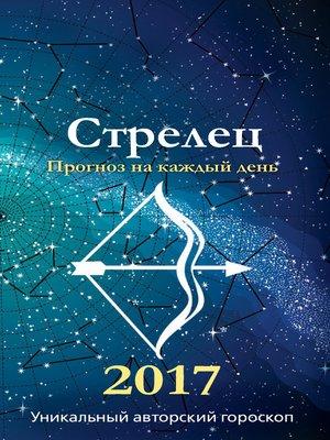 cover image of Прогноз на каждый день. 2017 год. Стрелец