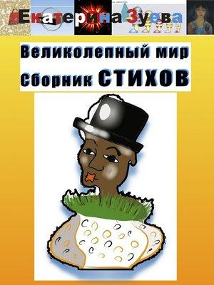 cover image of Великолепный мир. Сборник стихов