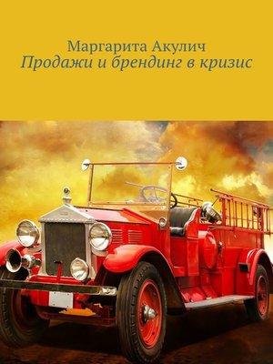 cover image of Продажи ибрендинг вкризис