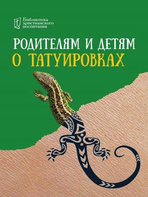 cover image of Родителям и детям о татуировках