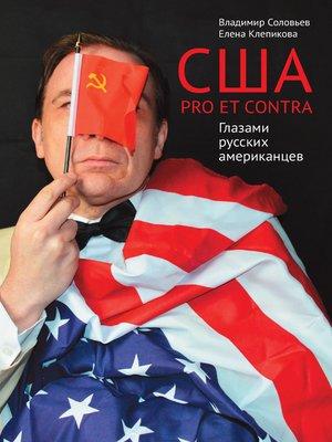 cover image of США. PRO ET CONTRA. Глазами русских американцев