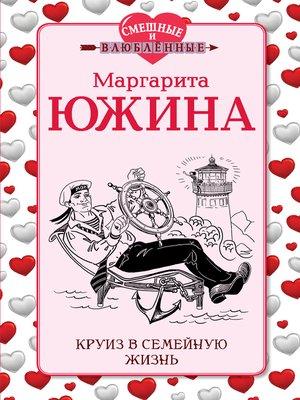 cover image of Круиз в семейную жизнь