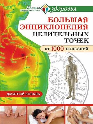 cover image of Большая энциклопедия целительных точек от 1000 болезней