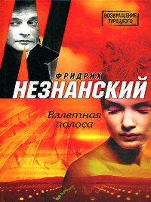 cover image of Взлетная полоса