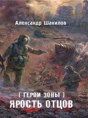 cover image of Ярость отцов