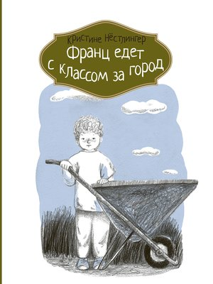 cover image of Франц едет с классом за город