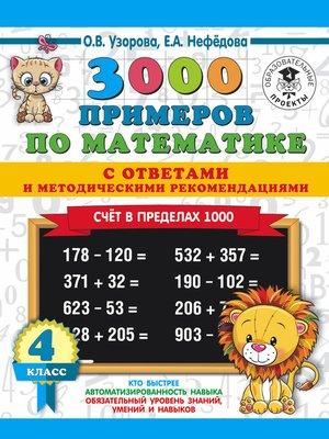 cover image of 3000 примеров по математике с ответами и методическими рекомендациями. Счёт в пределах 1000. 4 класс
