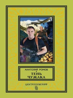 cover image of Тень чужака