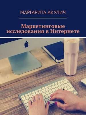 cover image of Маркетинговые исследования в Интернете